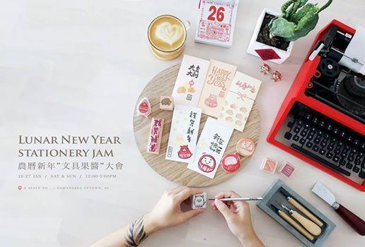 "Lunar New Year Stationery Jam [Handmade Angpow]【農曆新年""文具果醬 ..."