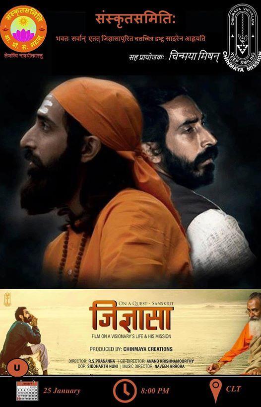 Jignasa Sanskrit Movie Screening