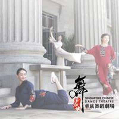 新加坡华族舞蹈剧场 - 外展与教育 Singapore Chinese Dance Theatre - Outreach & Education