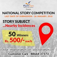 National Story Competition - Jan