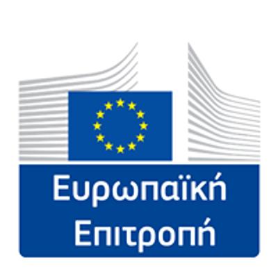 Ευρωπαϊκή Επιτροπή στην Ελλάδα