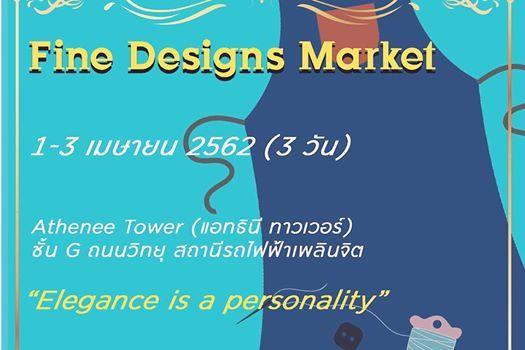 Fine Designs Market by STH