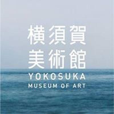 横須賀美術館