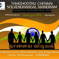 Meeting 61 - Tamizhootru Chennai Solvendhargal Mandram