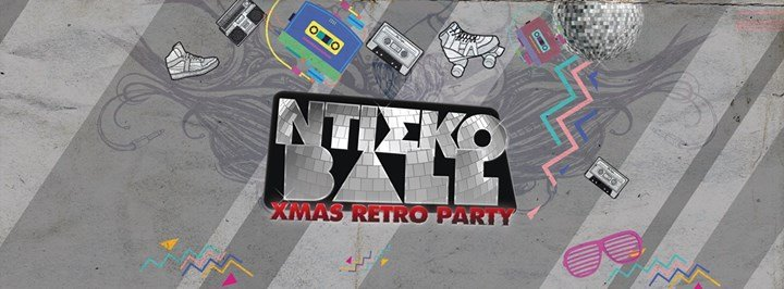 ball X Mas Retro