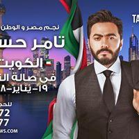 Tamer Hosny Live concert in Kuwait 1912018
