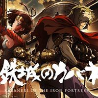 Kabaneri of the Iron Fortress Exclusive Theatrical Event