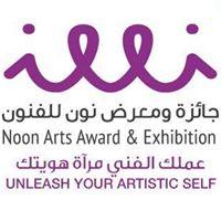 Noon Arts Award