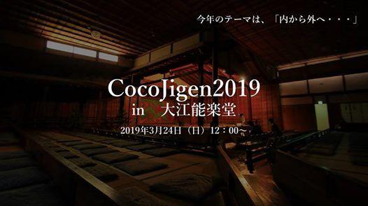 CocoJigen2019 in