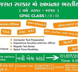 New Batch Start for GPSC (Class I  II  III)