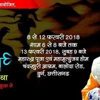 Shri Shiv Maha Puran Katha - Durg