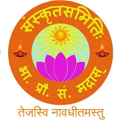 Samskruta Samiti, IIT Madras - संस्कृतसमितिः भा प्रौ सं  मद्रपुरी