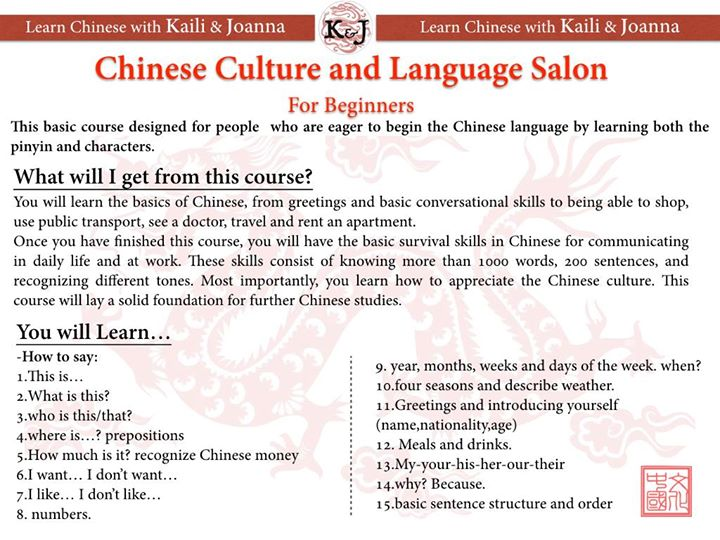 Chinese culture and language salon for beginners at caribou the chinese culture and language salon for beginners m4hsunfo