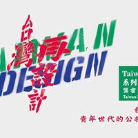 Taiwan Redesign -