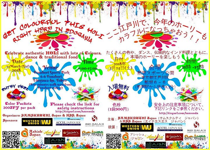 Holi March-24 (Funabori)