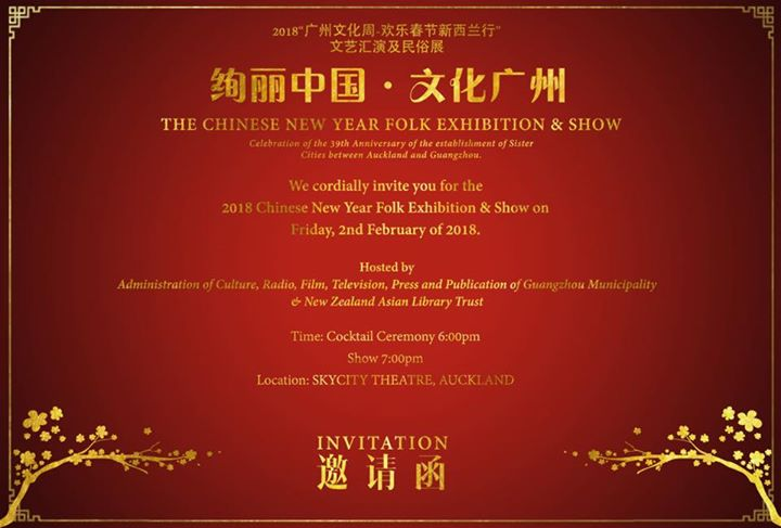 2018 chinese new year folk exhibition and show