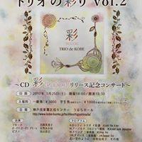 TRIO de KOBE vol.2 CD