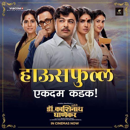 Marathi Movie - Kashinath Ghanekar in NJ (With Eng Sub)