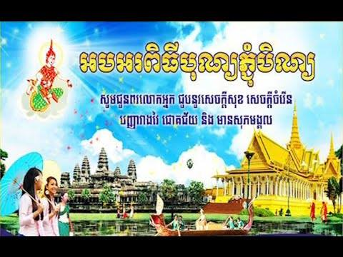 pchum ben Pchum ben day (day 2) public holiday: quick facts pchum ben day (day 2) 2018 tuesday, october 9, 2018 pchum ben day (day 2) 2019 pchum ben day (day 2) does not occur in 2019 list of dates for other years other holidays in october 2018 in cambodia pchum ben day (day 1) – monday, october 8, 2018.