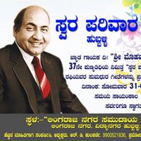 37th Death Anniversary of Mohammed Rafi