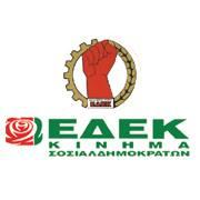 Επαρχιακή Επιτροπή ΕΔΕΚ Λευκωσίας