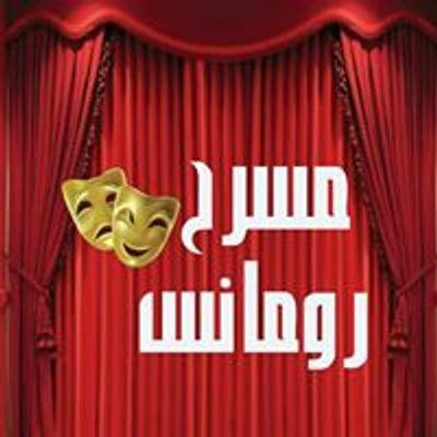 مسرح رومانس _romance theater