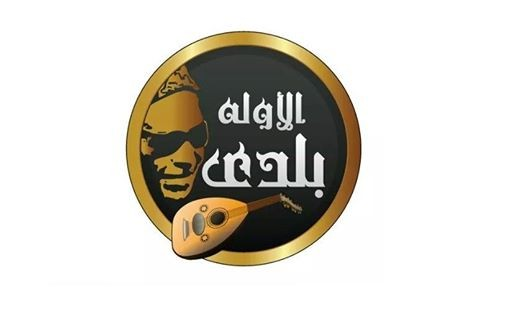 Al Awila Baladi band at Makan Tuesday May 15 8pm