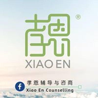 孝恩辅导与咨商 Xiao En Counselling & Support