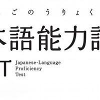 JLPT N4 Examen blanc