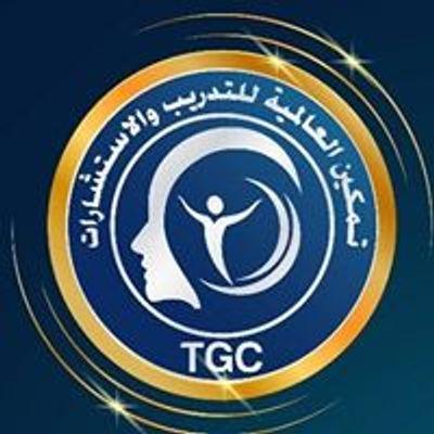 شركة تمكين العالمية للاستشارات والتدريب