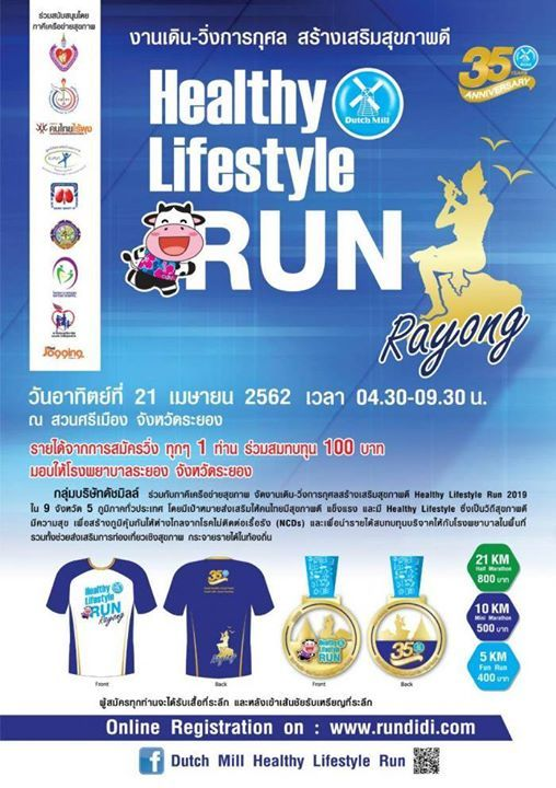 Healthy Lifestyle Run