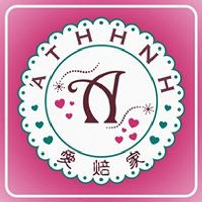 Athhnh Bakery 愛焙家 - 烘焙用品店