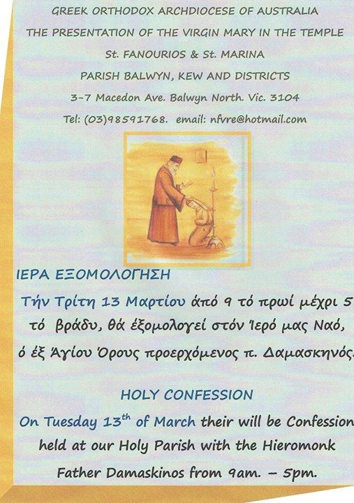 Holy Confession- Iερά εξομολόγηση  at Greek Orthodox Church