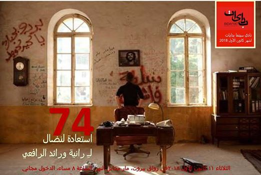 Screening and Discussion 74 by Rania and Raed Rafei