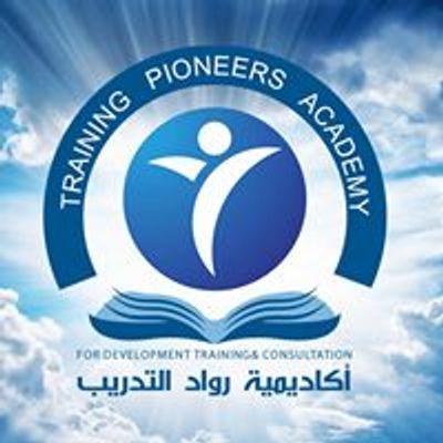 اكاديمية رواد التدريب - Training Pioneers Academy