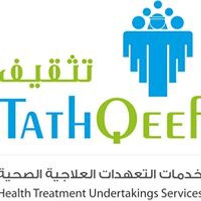 Tathqeef Undertakings
