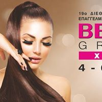 Beauty Greece  2017