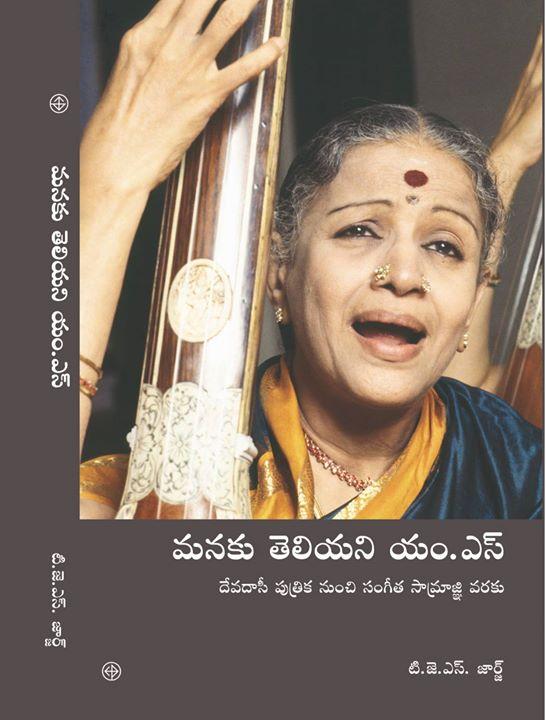 Manaku Teliyani MS & Talk Culture & Community - TM Krishna