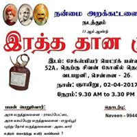 13th annual blood donation camp