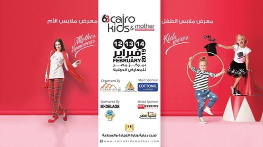 Cairo kids & Mother Expo 63 -