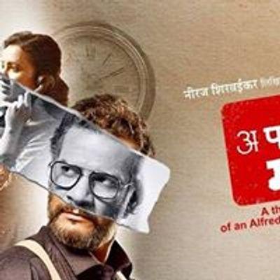 A Perfect Murder - Marathi Play