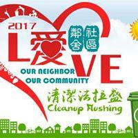 2017 Flushing Clean Day