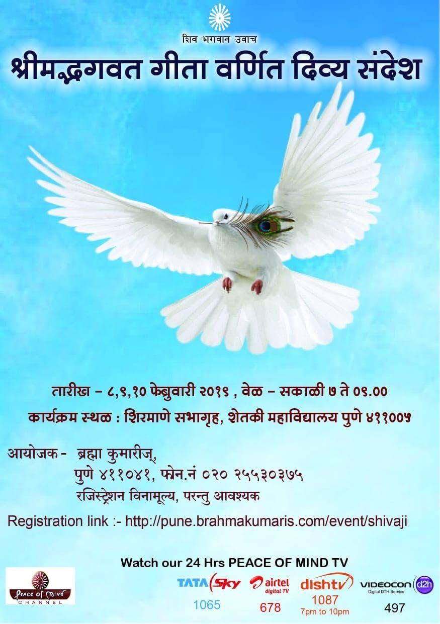 3-days Retreat- (8-10 Feb 2019-Morning 7 to 9) Art of Living as taught by Shrimad Bhagwat Gita