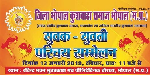 युवक युवती परिचय सम्मेलन at Ravindra