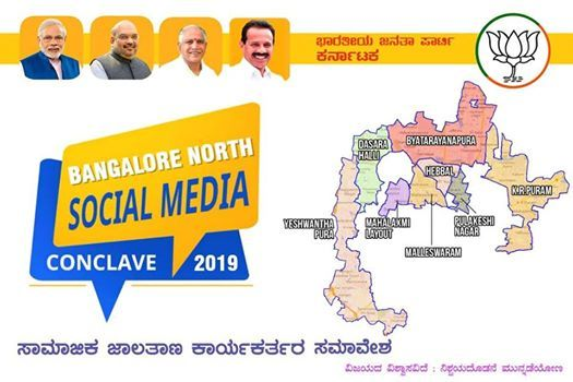 BJP Bengaluru North Social Media Conclave