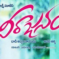 Neerajanam MOVIE Released