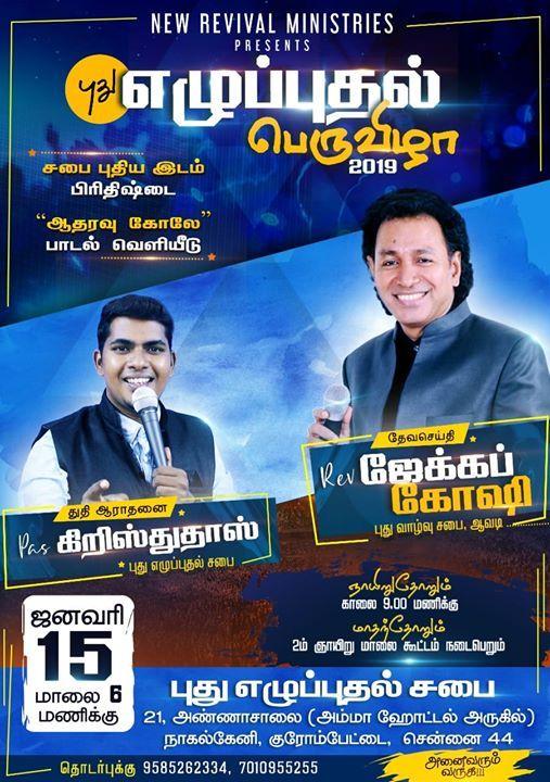 New Revival Meeting 2019