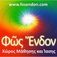Φως Ένδον - Fos Endon