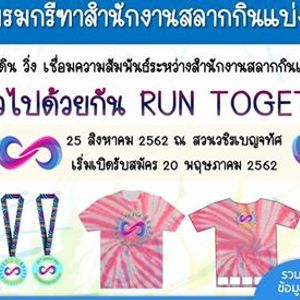 Run Together