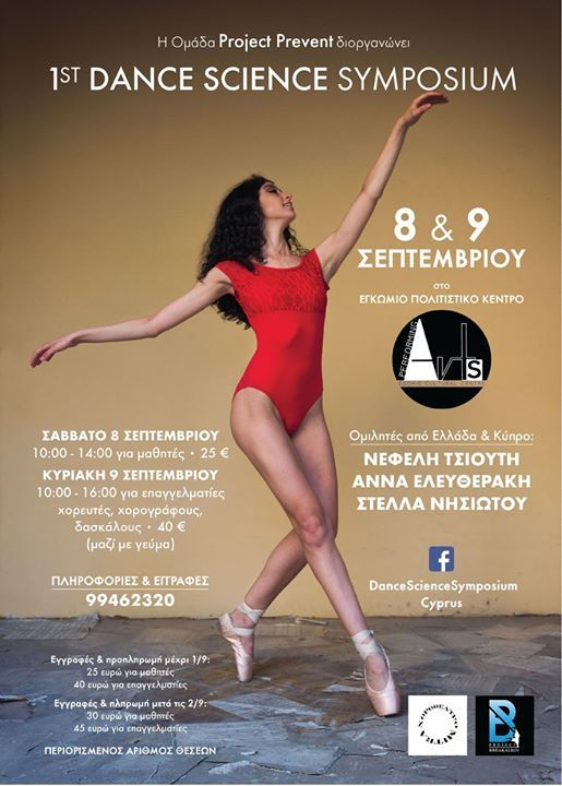 1st Dance Science Symposium Cyprus
